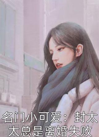 名门小可爱:封太太总是离婚失败小说