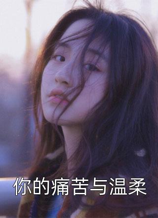 你的痛苦与温柔小说