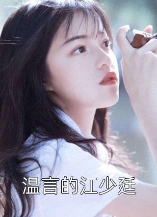 温言的江少廷小说