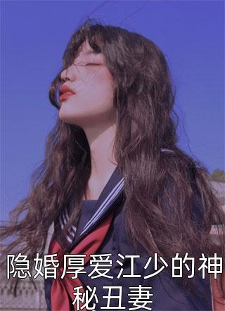 隐婚厚爱江少的神秘丑妻小说