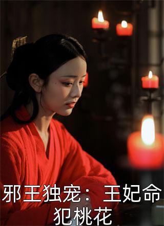 邪王独宠:王妃命犯桃花小说