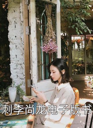 刺李尚龙电子版书小说