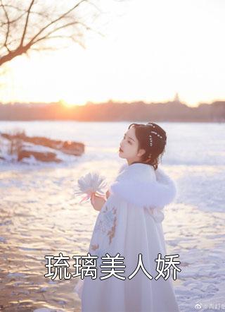 琉璃美人娇小说