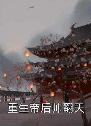 重生帝后帅翻天小说