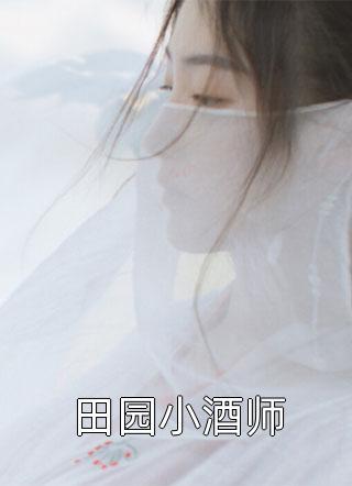 田园小酒师by蓝牛完整版全文试读