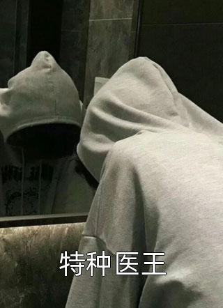 经典小说特种医王全集(花园别墅888)