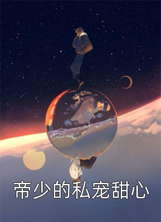 红鸾写的最新小说