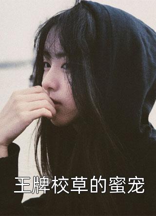 夏桐生写的小说-王牌校草的蜜宠是哪部小说