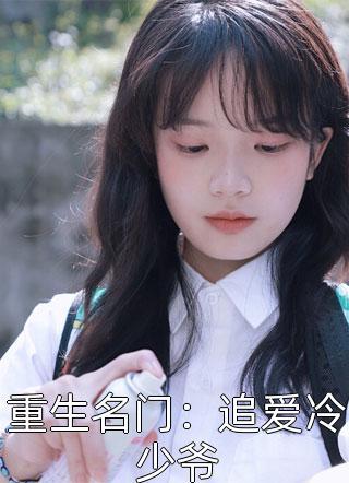 青青子衿写的小说-重生名门:追爱冷少爷全文免费