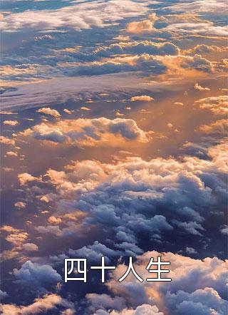 四十人生by青渊在线免费阅读