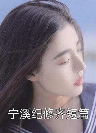 宁溪纪修齐短篇小说