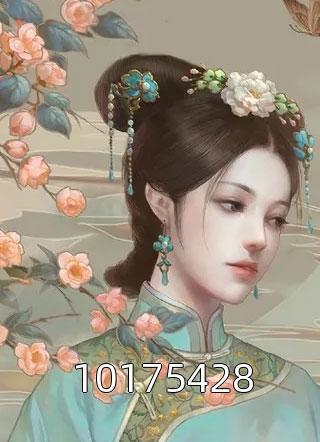 10175428小说