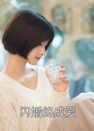 书荒求小说闪婚终成爱by甜果精彩试读