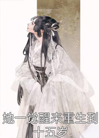 叶棠赵帆沈城,赵帆沈城她一觉醒来重生到十五岁完本阅读