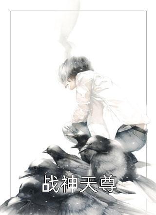 书荒求小说二师兄写得小说(战神天尊)