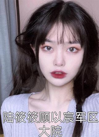 陆筱筱顾以宸军区大院