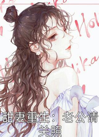 免费小说甜妻重生:老公请关照全章节完整版