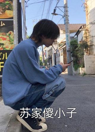 百里龙虾全文在线阅读-百里龙虾小说