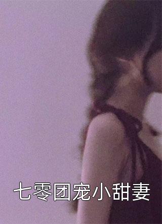 现在火的小说七零团宠小甜妻在线免费阅读全文(路小鱼)