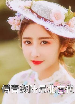 免费小说傅青凝陆昂北古代全章节完整版