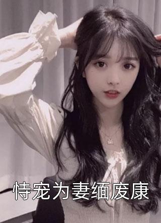徐灵芸萧晗全文(短篇言情)-恃宠为妻缅废康小说阅读