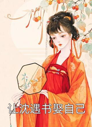 春雷炮&林舒沈遇书顾知雅小说(短篇古代)-沈遇书顾知雅小说