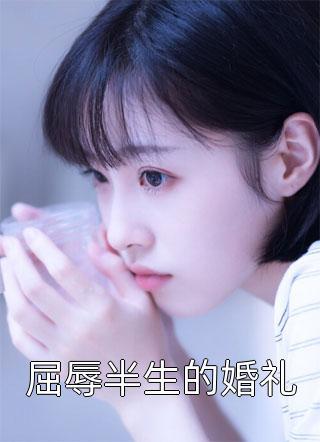 秦音音褚时墨王爷全文(短篇言情)-屈辱半生的婚礼小说阅读