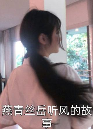 燕青丝岳听风的故事小说