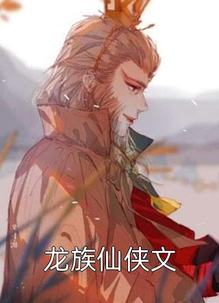 龙族仙侠文小说免费阅读完本