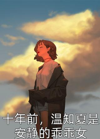 十年前,温知夏是安静的乖乖女小说