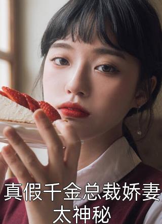 真假千金总裁娇妻太神秘小说