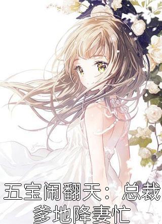 五宝闹翻天:总裁爹地降妻忙