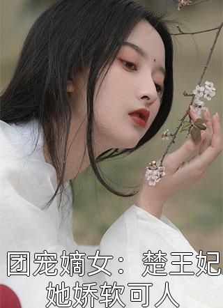 团宠嫡女:楚王妃她娇软可人