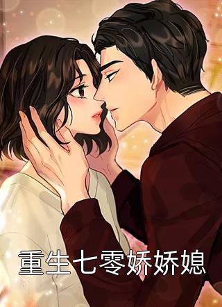 经典的重生七零娇娇媳小说免费阅读完整版