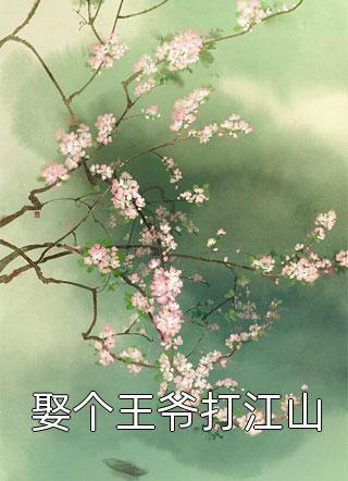 庭前酒小说(娶个王爷打江山)