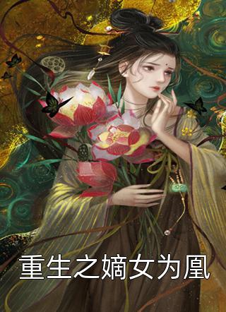 新小说重生之嫡女为凰更新-重生之嫡女为凰更新免费阅读