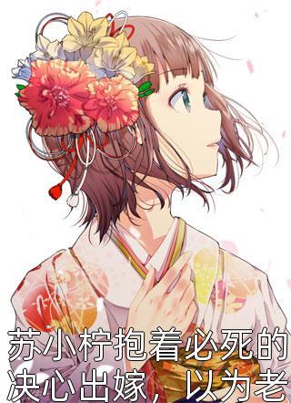 千纾写的热门小说(苏小柠抱着必死的决心出嫁,以为老公又瞎又瘸)