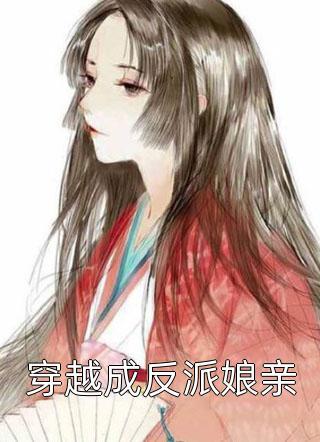穿越成反派娘亲小说纪恒全本(短篇古代)-(独家)穿越成反派娘亲小说