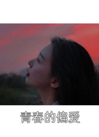 主角苏软陆河小说完结版(短篇言情)-青春的偏爱小说精彩阅读