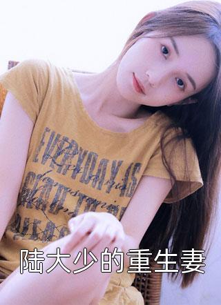 陆大少的重生妻全文(短篇言情)-池语陆祁小说名字