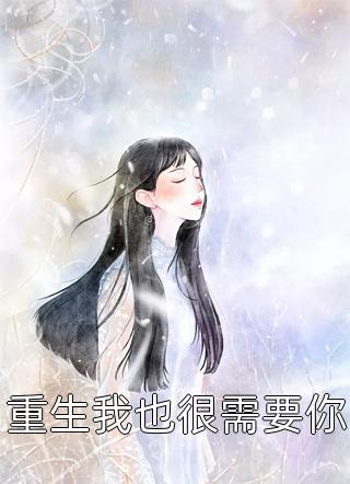 重生我也很需要你纪念瑶厉宫爵小说章节在线阅读(短篇言情)