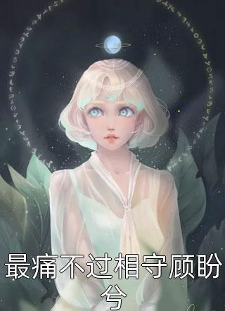 最痛不过相守全文(短篇言情)-顾盼兮霍湛霆宋诗雨小说名字