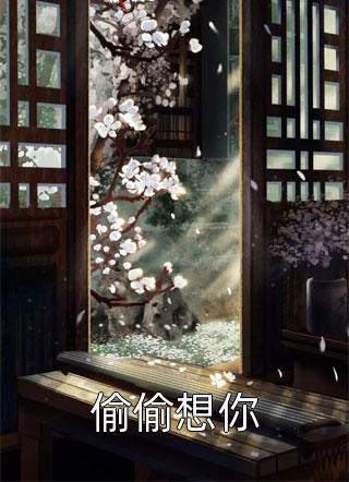 韩思语徐晟全文(短篇短篇)-偷偷想你小说阅读