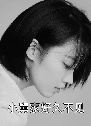 小舅家好久不见全文(短篇言情)-简夏枭冽汪诗兰小说名字
