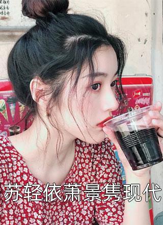 苏轻依萧景隽现代小说