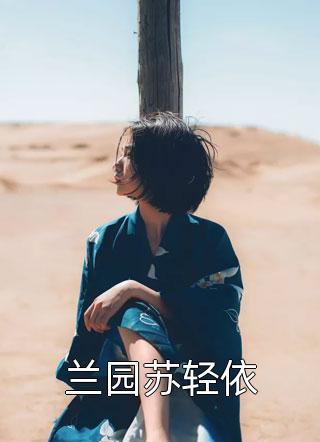 兰园苏轻依小说