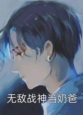 无敌战神当奶爸小说