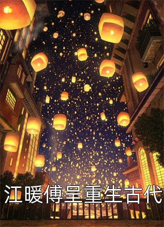 江暖傅呈重生古代小说