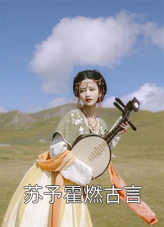 主角苏予霍燃谢岁星小说完结版(短篇古代)-苏予霍燃古言小说精彩阅读