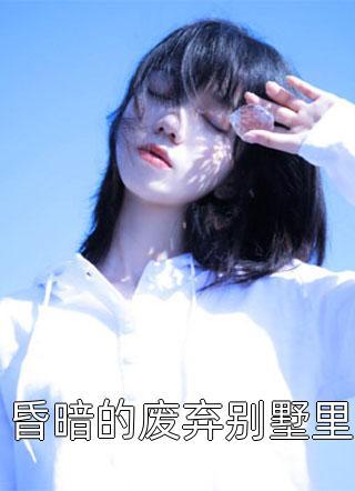 顾晏清顾云天全文阅读(短篇言情)-穆念禾顾晏清顾云天小说